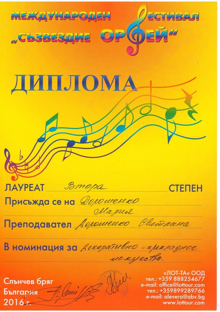 Диплом Дорошенко